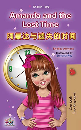 Amanda and the Lost Time (English Chinese Bilingual Book for Kids - Mandarin Simplified): no pinyin (English Chinese Bilingual Collection) (Chinese Edition) - Hardcover