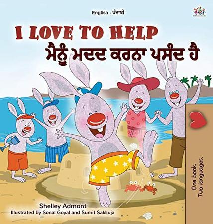 I Love to Help (English Punjabi Bilingual Children's Book - Gurmukhi) (English Punjabi Bilingual Collection - India) (Punjabi Edition) - Hardcover