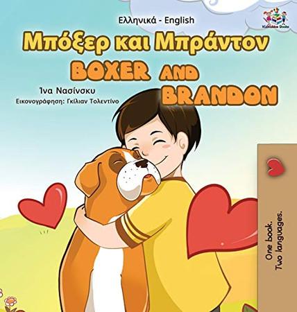 Boxer and Brandon (Greek English Bilingual Book for Kids) (Greek English Bilingual Collection) (Greek Edition) - Hardcover