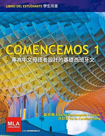 Comencemos 1: 專為中文母語者設計的基礎西班牙文 (Español básico para hablantes nativos de chino) (Spanish Edition)