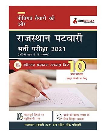 Rajasthan Patwari 2021 10 Full-length Mock Test (Hindi Edition)