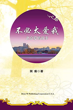 Don't love me too much (Chinese Edition)