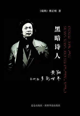 黑暗诗人  黄翔和他的多彩世界 精装版