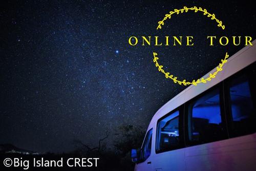 オンラインツアー! マウナケア山麓星空見学