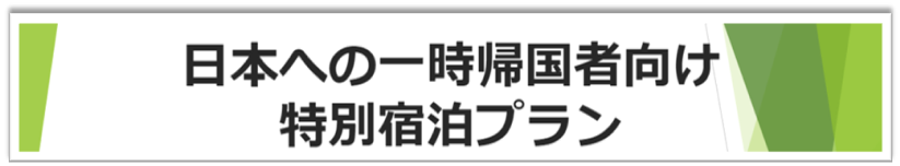 Short Term Stay Plan in Japan (PDF)