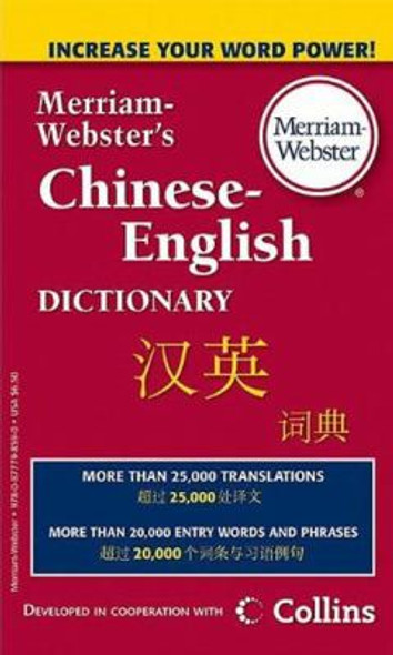 Merriam-Webster's Chinese-English Dictionary Cover