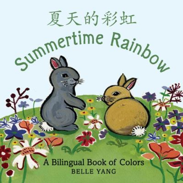 Summertime Rainbow: A Mandarin Chinese-English Bilingual Book of Colors Cover