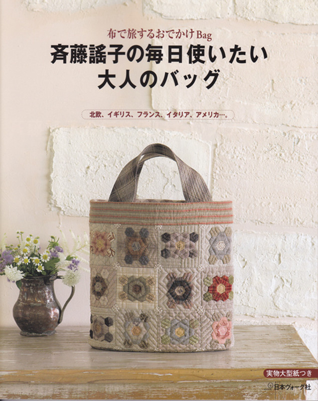 Bags for Every Day Use - Yoko Saito - Japanese B-05038 6b4cb3ee73fa5