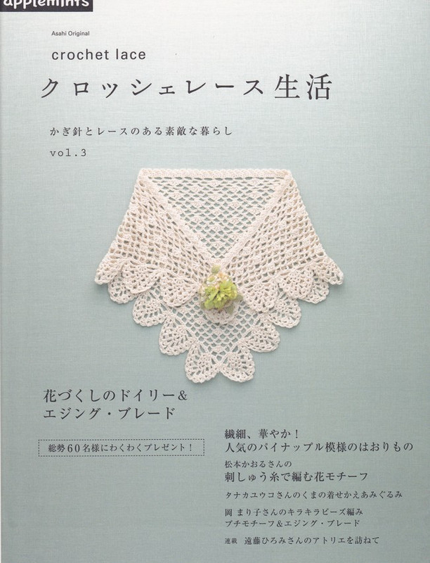 Crochet Lace A-11-49