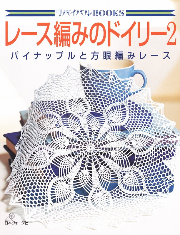 Crochet Project Book V0223
