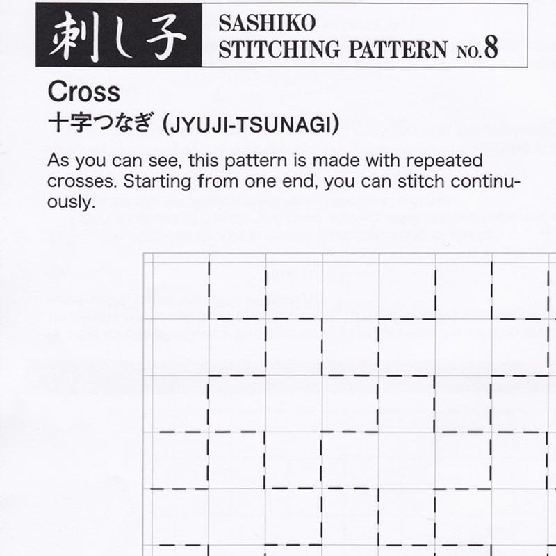 Sashiko Stitching Pattern Cross (Jyuji-Tsunagi) PSS-8