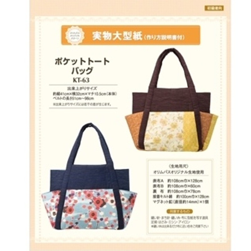 Geo Bag with English Instructions KT-63