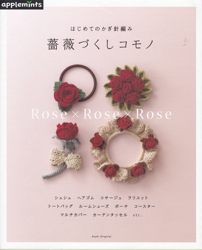 Rose, Rose, Rose A-12-73
