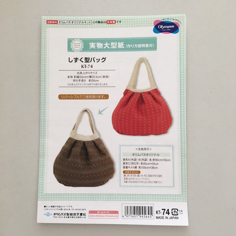 Raindrop Bag Pattern