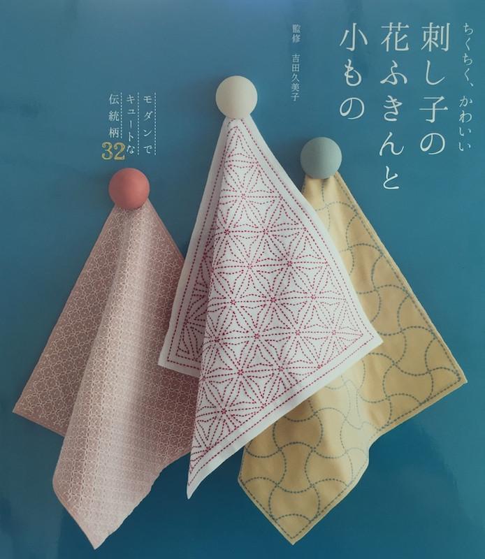 Kumiko Yoshida's Sashiko Patterns B-054775