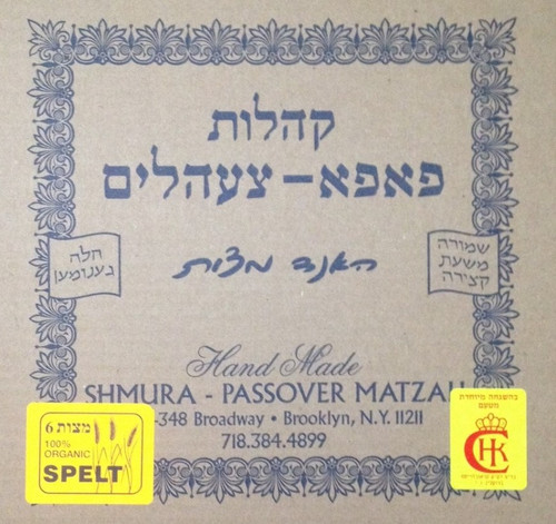 Spelt Shmurah Matzo - 6 pieces per box