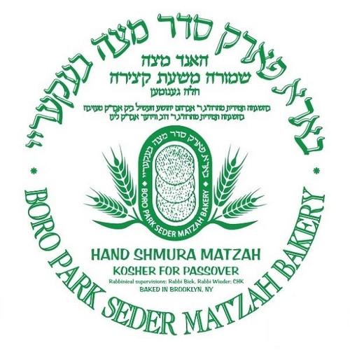 Shmurah Matzah baked in NY Boro Park Bakery