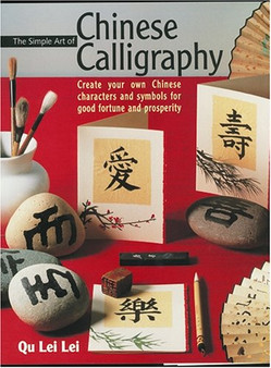 The Simple Art of Chinese Calligraphy  Qu Lei Lei