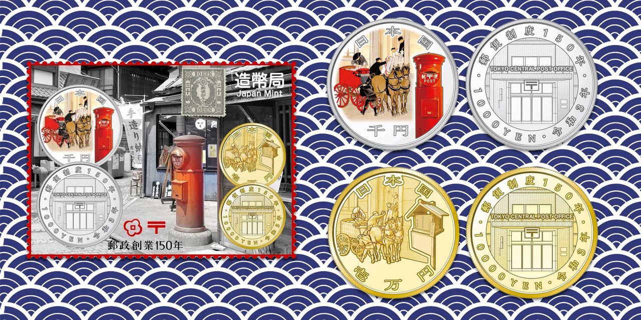 Japan 2021 150th Anniversary of Postal System