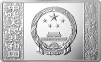 China 2020 Year of the Rat 150 grams Silver Proof Coin - Rectangular Shaped