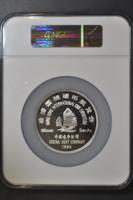 China 1985 Panda 5 oz Silver Medal - Hong Kong International Coin Expo - NGC PF-67 Ultra Cameo
