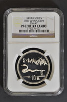 China 1989 Year of the Snake 15 grams Silver Coin - NGC PF-67 UC