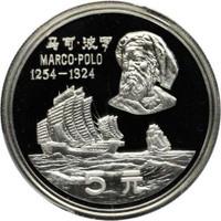 China 1983 Marco Polo 22 grams Silver Coin - NGC PF-68 Ultra Cameo