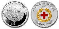 China 2004 100th Anniversary  of The Red Cross Society of China 1 oz Silver Proof Coin