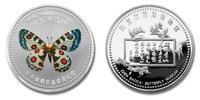 China Butterfly Medal - Series I - Colorful Red - From Chen Baocai Butterfly Museum
