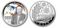 Japan 2010 47 Prefectures Series Program - Saga 1 oz Silver Proof Coin