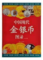 Book of China Pandas and Other Chinese Modern Issue Gold and Silver Coins 2012 Edition - NOW ON SALE
