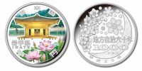 Japan 2011 47 Prefectures Series Program - Iwate 1 oz Silver Proof Coin