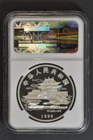 China 1999 Guanyin with Mirror and Fan 1 oz Silver 2-Coin Set 1 oz - NGC MS-68