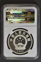 China 1988 Endangered Wildlife Rare Animal Series I - Baiji Dolphins and Crested Ibis 27 grams Silver 2-Coin Set - NGC PF-69 Ultra Cameo
