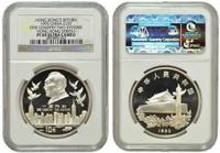 China 1995 Hong Kong Return to China 1 oz Silver Coin - Series I - NGC PF-69 Ultra Cameo
