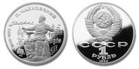 Russia 1990 Tschaikovsky Copper-Nickel Proof Coin
