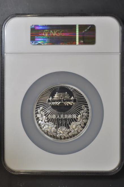 China 1999 Macao Return to China 5 oz Silver Proof Coin - Series III - NGC PF-67 Ultra Cameo