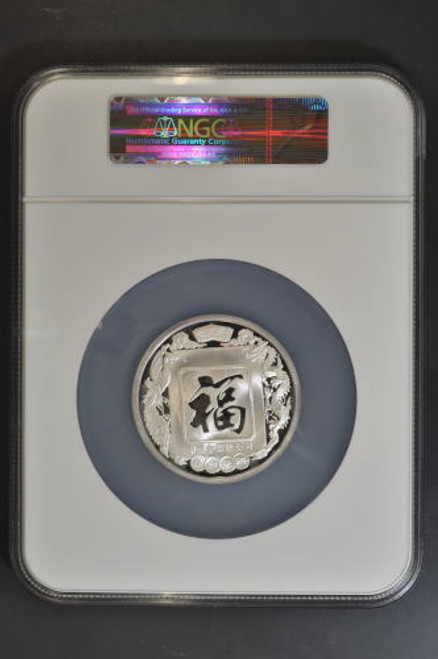 China 1989 Zhao Gongming 3.3 oz Silver Proof Medal - God of War and Wealth - NGC PF-66 Ultra Cameo