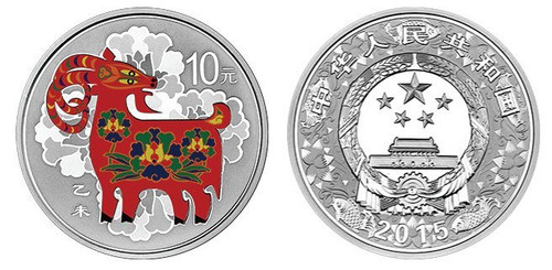 China 2015 Year of the Goat 1 oz Silver Coin - Color
