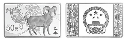 China 2015 Year of the Goat 5 oz Silver Proof Coin -Rectangular Shaped