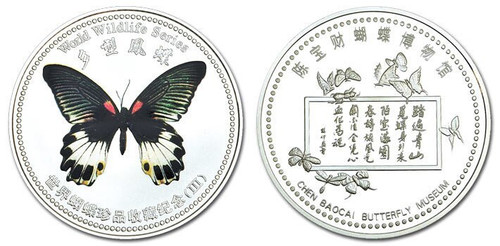 China Butterfly Medal - Series III - Colorful Papilio Memnon - From Chen Baocai Museum