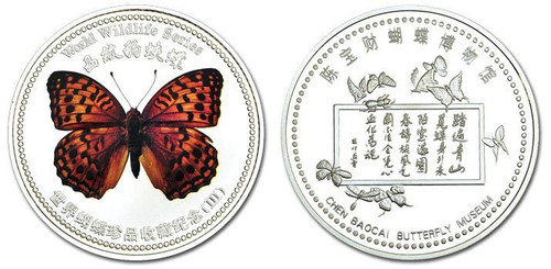China Butterfly Medal - Series III - Colorful Fabriciana Adippe - From Chen Baocai Betterfly Museum