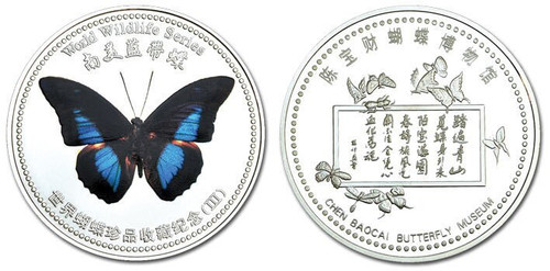 China Butterfly Medal - Series III - Colorful Morpho Patroclus - From Chen Baocai Butterfly Museum