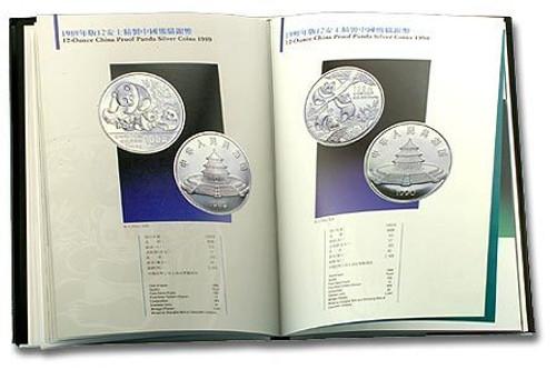 Book - China 1982-1991 Panda Gold and Silver Coins