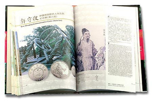 Book - China 1988-1990 Modern Chinese Commemorative Gold and Silver Coins and Medals
