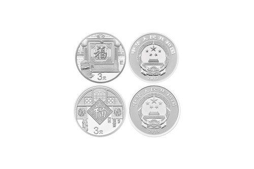 China 2017 and 2019 New Year Celebration 2 Coin Set with Package