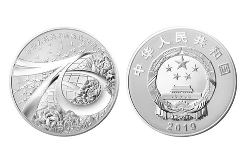 China 2019 70th Anniversary of the Founding of the Peoples Republic of China 150 grams Silver Proof Coin