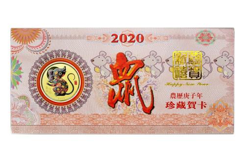 China 2020 Year of the Rat Calendar Card with RMB 1 Yuan
