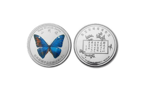 China Butterfly Colorful Medal Series II - Morpho Acga - From Chen Baocai Butterfly Museum