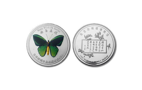China Butterfly Colorful Medal Series II - Cairns Birdwing - From Chen Baocai Butterfly Museum